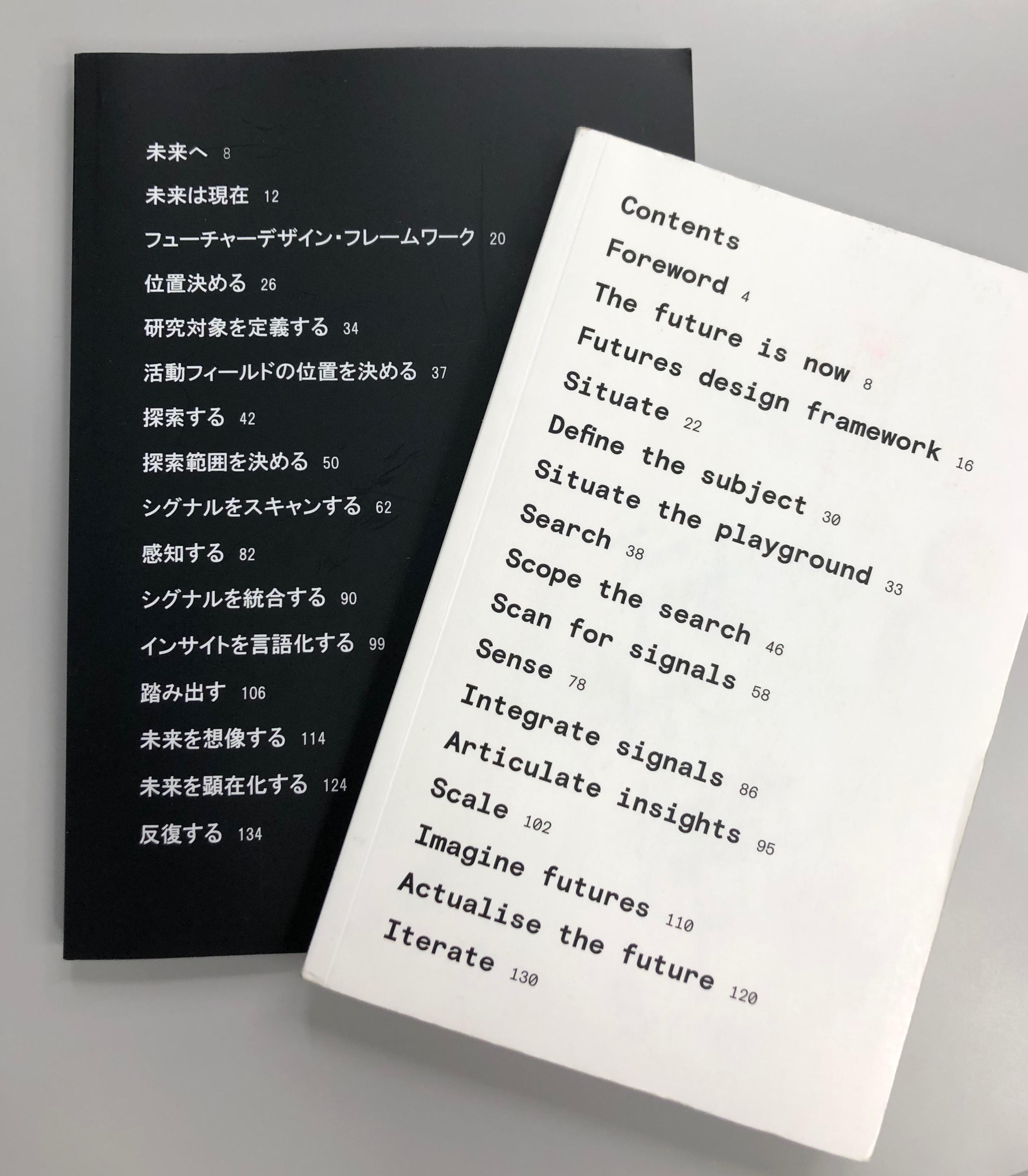 『フューチャーデザイナー・ブック』の日本語版と英語版の写真